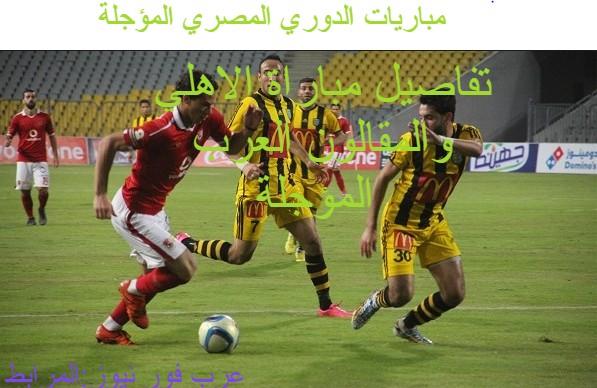 رسميا موعد مباراة الاهلي والمقالون العرب القادمة المؤجلة في مباريات الدوري المصري 2019