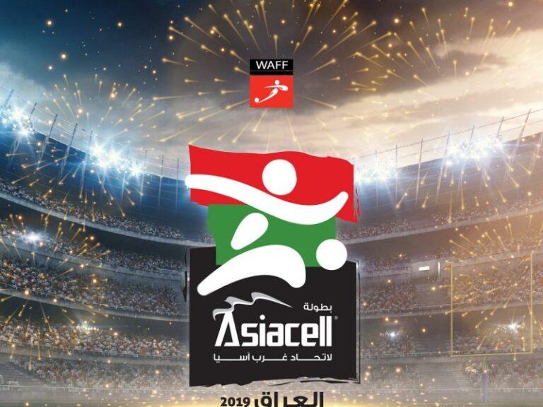 انطلاق بطولة غرب اسيا العراق 2019 … اليوم الثلاثا