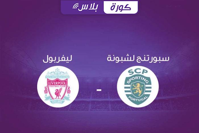 ملخص مباراة ليفربول وسبورتنج لشبونة (2-2) مباراة ودية