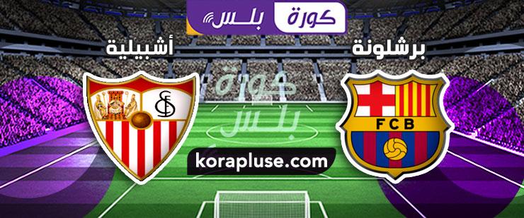 ملخص مباراة برشلونة واشبيلية الدوري الاسباني 19-06-2020