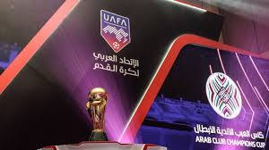 عاجل: قرعة التصفيات الاولية المؤهلة إلى بطولة كاس محمد السادس