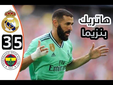 ريال مدريد يفوز على فنربخشة في كاس اودي 5-3 شاهد اهداف المباراة