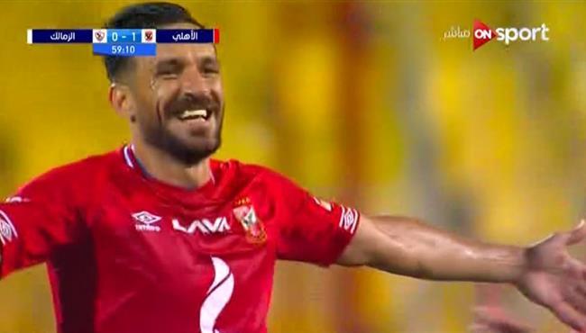 هدف الفوز للاهلي المصري على الزمالك