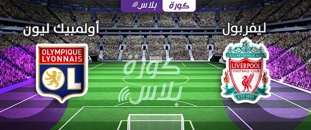اهداف مباراة ليفربول وليون 3-1 شاهد الان