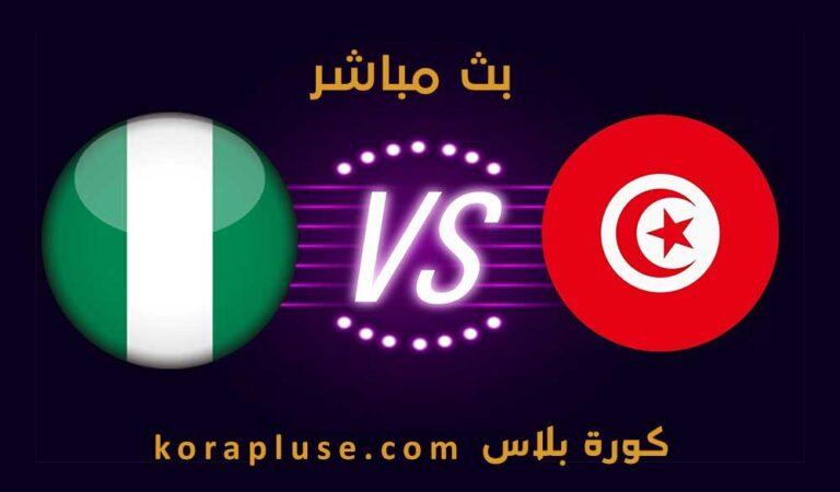 مباراة تونس ونيجيريا مشاهدة بث مباشر