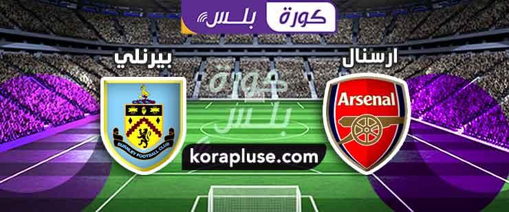 ملخص مباراة ارسنال وبيرنلي 0-0 الدوري الإنجليزي الممتاز 02-02-2020