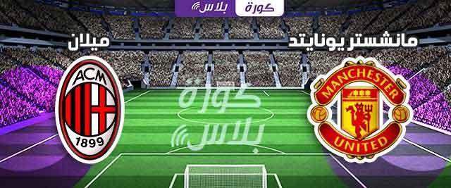 ملخص مباراة مانشستر يونايتد و ميلان في كاس الابطال الدولية شاهد الان