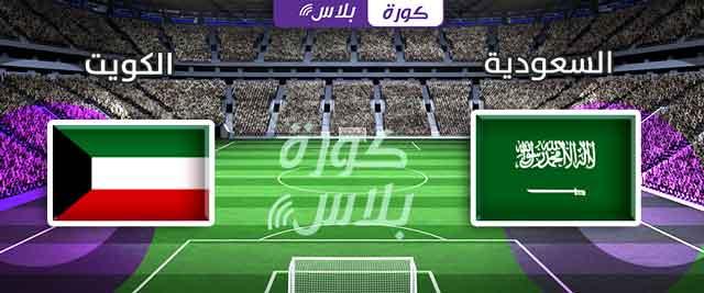 مباراة السعودية والكويت في بطولة غرب آسيا..  القنوات الناقلة للمباراة