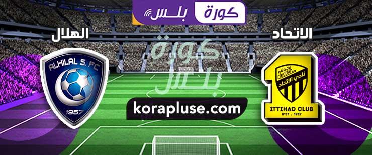 فيديو ملخص مباراة الاتحاد والهلال والفرص الضائعة