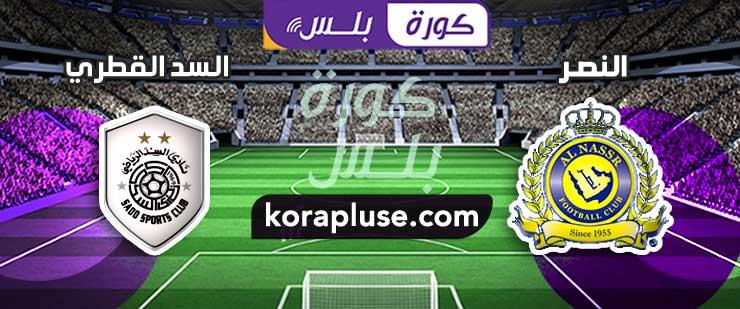 مشاهدة مباراة النصر والسد القطري بث مباشر دوري أبطال اسيا بتاريخ 26-08-2019