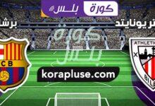 مباراة برشلونة وأتلتيك بلباو بث مباشر