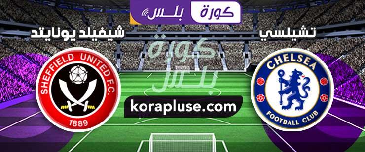 اهداف مباراة تشيلسي وشيفيلد يونايتد الدوري الانجليزي 11-07-2020