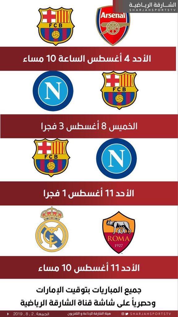 قناة الشارقة الرياضية تعلن نقل مباريات برشلونة على النايل سات