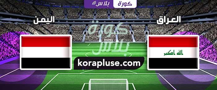 ملخص مباراة العراق واليمن في منافسات الجولة الرابعة