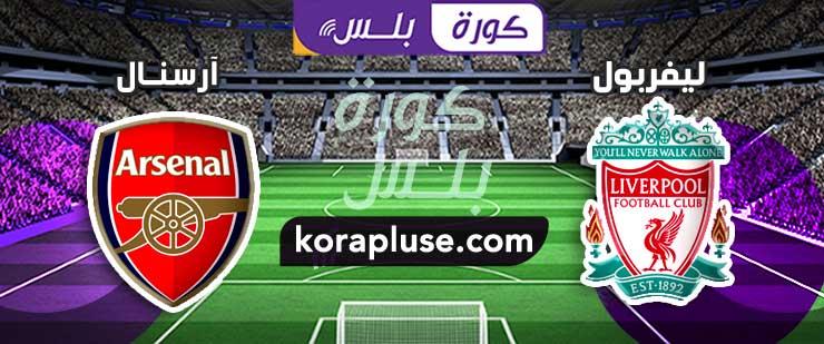 اهداف مباراة ليفربول وارسنال تعليق رؤوف خليف الدوري الإنجليزي 28-09-2020
