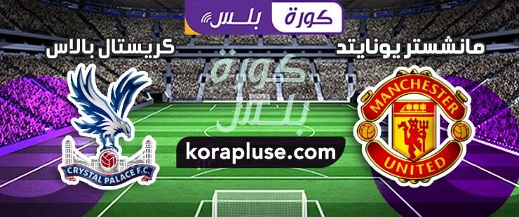 اهداف مباراة مانشستر يونايتد وكريستال بالاس الدوري الإنجليزي 16-07-2020