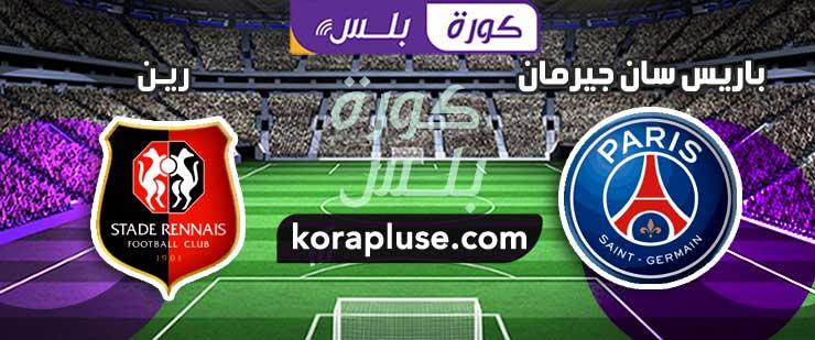 مباراة باريس سان جيرمان ورين الدوري الفرنسي 07-11-2020