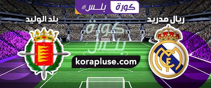 اهداف مباراة ريال مدريد وبلد الوليد تعليق عصام الشوالي الدوري الاسباني 30-09-2020