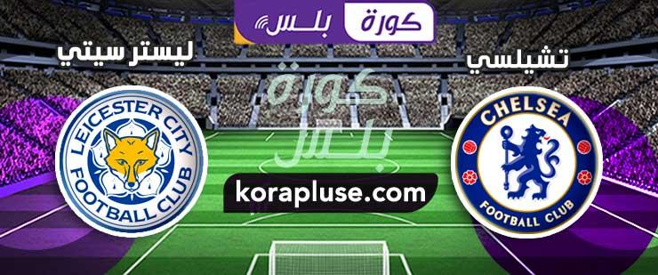 اهداف مباراة تشيلسي وليستر سيتي كأس الاتحاد الانجليزي 28-06-2020