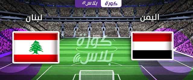 مشاهدة بث مباشر مباراة اليمن ولبنان الان – بطولة إتحاد غرب آسيا لكرة القدم