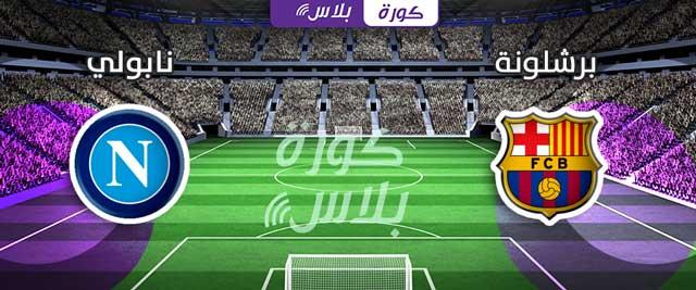 نتيجة مباراة برشلونة ونابولي تعليق عصام الشوالي دوري أبطال أوروبا 08-08-2020