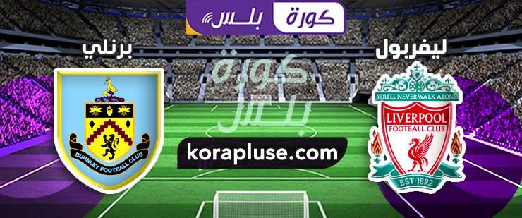 اهداف مباراة ليفربول وبيرنلي الدوري الانجليزي 11-07-2020