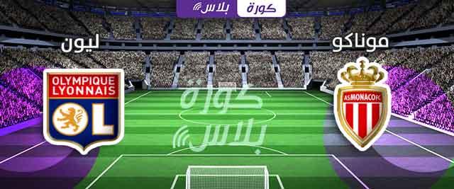 مباراة موناكو وليون