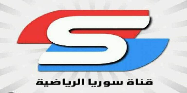 أحدث شفرة قناة سوريا الرياضية بالاضافة الى تردد القناة الجديد
