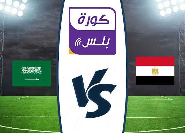 بث مباشر مباراة مصر الأولمبى والسعودية وديًا اليوم