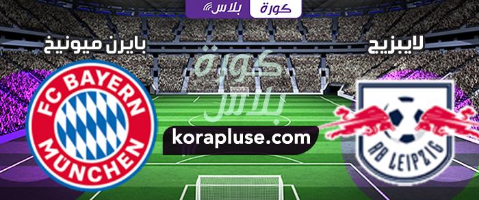 مباراة لايبزيج ضد بايرن ميونيخ بث مباشر الدوري الالماني بتاريخ 14-09-2019