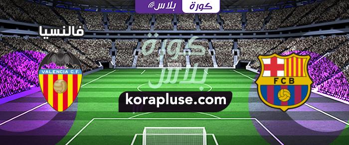 مباراة برشلونة ضد فالنسيا بث مباشر الدوري الاسباني بتاريخ 14-09-2019