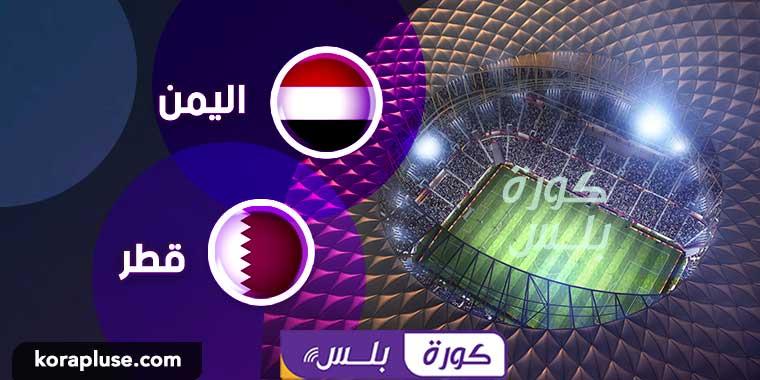 مباراة اليمن ضد قطر بث مباشر تصفيات كأس أمم آسيا 2020