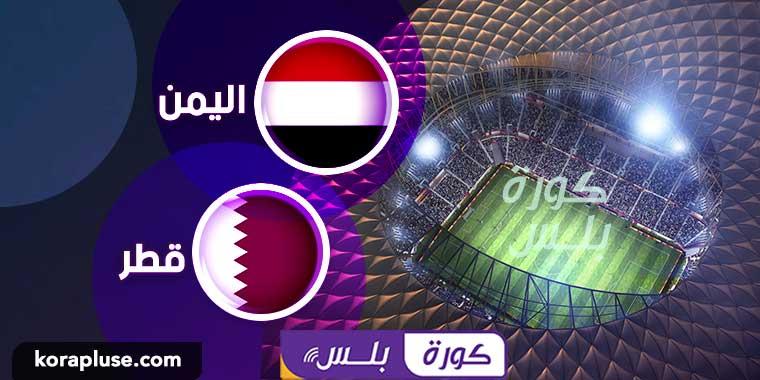 اهداف و ملخص مباراة اليمن وقطر تصفيات كأس أسيا للناشئين