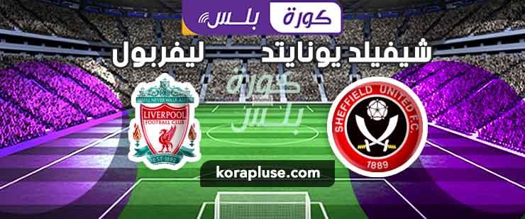 مباراة ليفربول ضد شيفيلد يونايتد بث مباشر الدوري الانجليزي بتاريخ 28-09-2019