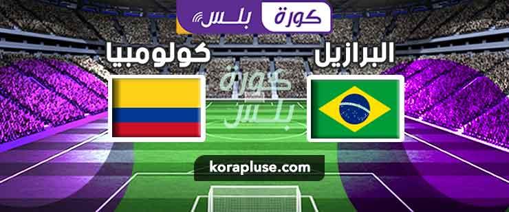اهداف وملخص مباراة البرازيل وكولمبيا – مباراة ودية