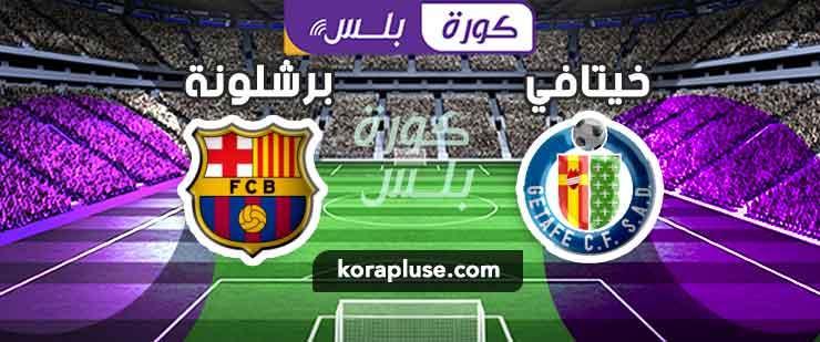 اهداف مباراة برشلونة وخيتافي الدوري الاسباني 17-10-2020