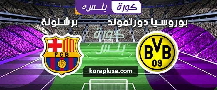 مباراة بوروسيا دورتموند ضد برشلونة بث مباشر دوري ابطال اوروبا بتاريخ 17-09-2019