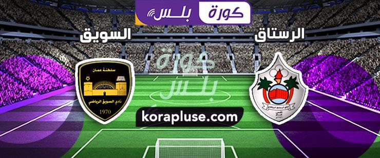مباراة الرستاق ضد السويق بث مباشر الدوري العماني عمانتل بتاريخ 27-09-2019