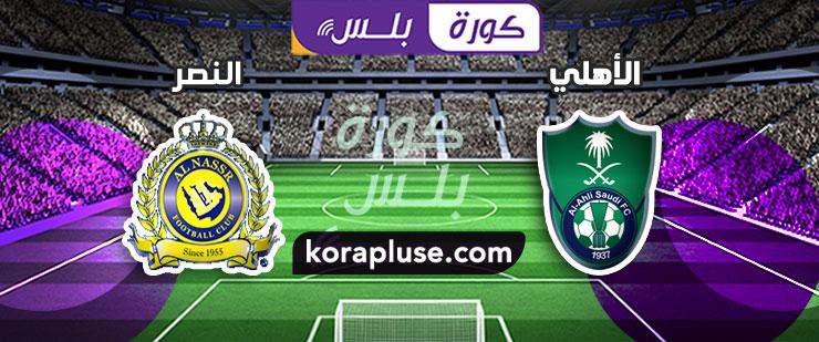 اهداف مباراة النصر والاهلي نصف نهائي كأس خادم الحرمين الشريفين 27-10-2020