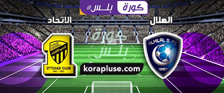 مباراة الهلال ضد الاتحاد بث مباشر تعليق رؤوف خليف دوري ابطال اسيا بتاريخ 17-09-2019