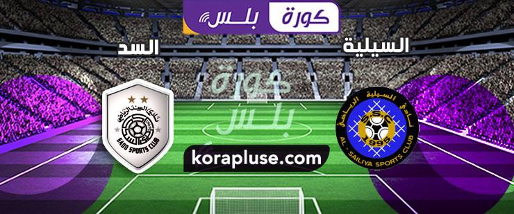 اهداف مباراة السد ضد السيلية دوري نجوم قطر بتاريخ 07-01-2021