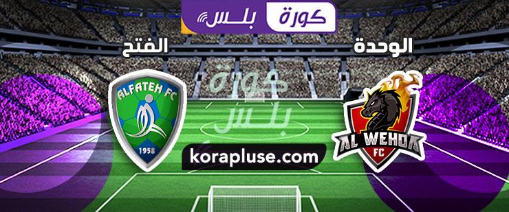 مباراة الوحدة ضد الفتح بث مباشر عصام الشوالي الدوري السعودي بتاريخ 27-09-2019