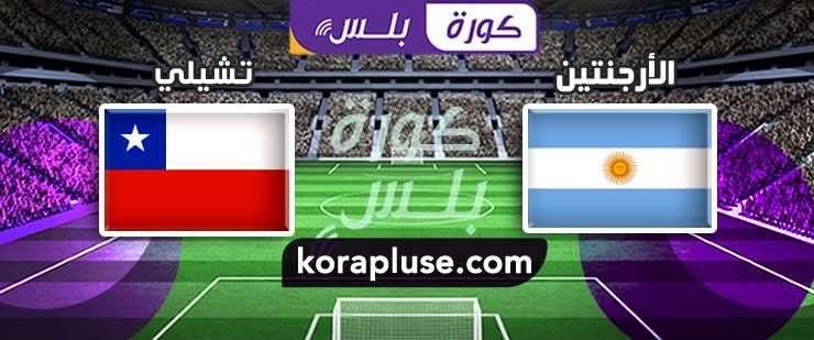 مشاهدة مباراة الارجنتين وتشيلي بث مباشر بتاريخ 06-09-2019