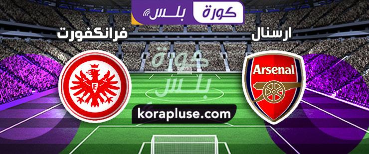 مباراة ارسنال وفرانكفورت بث مباشر الدوري الاوروبي بتاريخ 28-11-2019