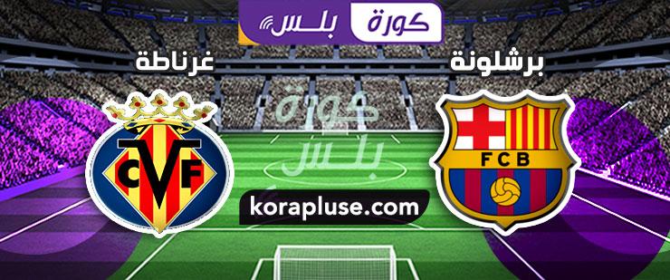 مباراة برشلونة ضد فياريال اليوم بث مباشر الدوري الاسباني بتاريخ 24-09-2019