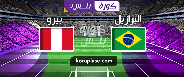 ملخص اهداف مباراة البرازيل ضد بيرو تصفيات كاس العالم 14-10-2020