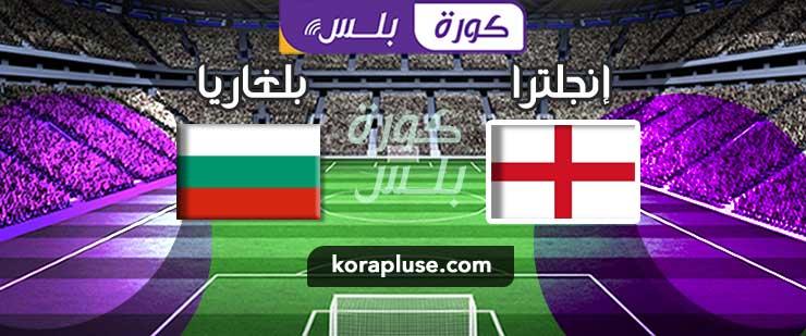 مشاهدة مباراة انجلترا وبلغاريا بث مباشر في تصفيات أمم اوروبا بتاريخ 07-09-2019