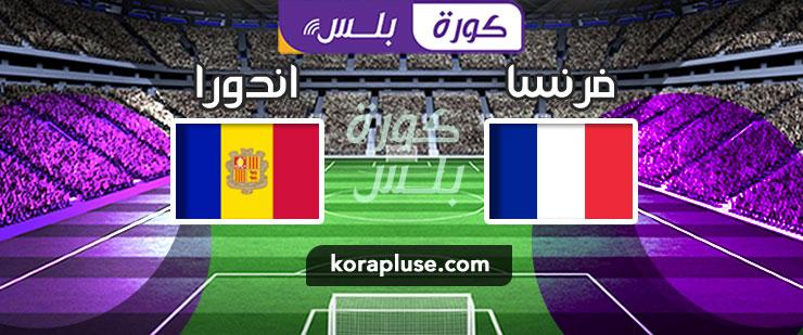 مباراة فرنسا ضد واندورا بث مباشر تصفيات الامم الاوروبية 09-09-2019