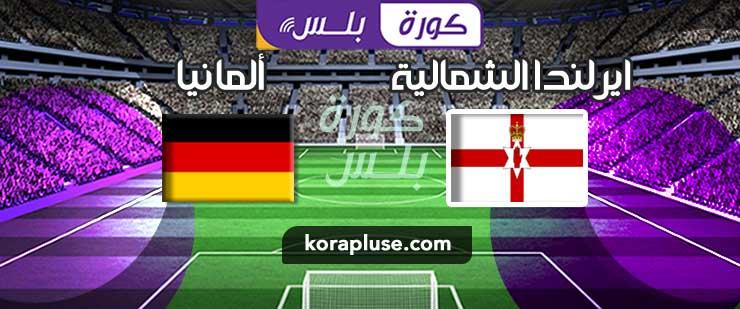 مشاهدة مباراة المانيا وايرلندا الشمالية بث مباشر تصفيات الامم الاوروبية 09-09-2019