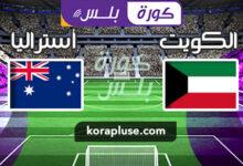 مباراة الكويت ضد استراليا بث مباشر